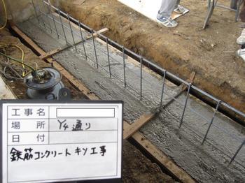 新規基礎工事→