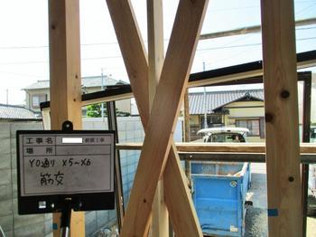 筋交(すじかい)→