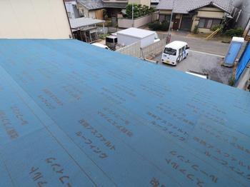 屋根下地(ルーフィング)→